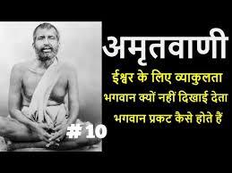 अमृतवाणी | श्री रामकृष्णदेव के उपदेश | PART 10 - YouTube